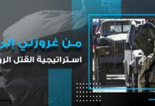من غروزني إلى إدلب